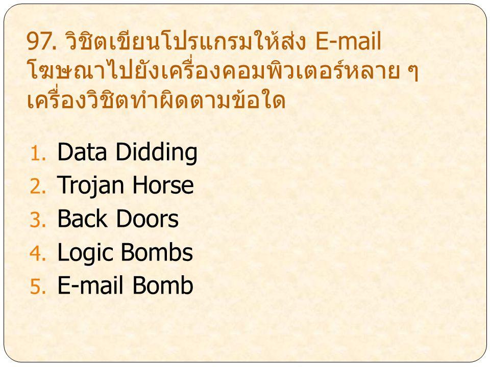 97. วิชิตเขียนโปรแกรมให้ส่ง E-mail โฆษณาไปยังเครื่องคอมพิวเตอร์หลาย ๆ เครื่องวิชิตทำผิดตามข้อใด