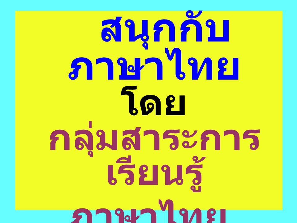 สนุกกับภาษาไทย โดย กลุ่มสาระการเรียนรู้