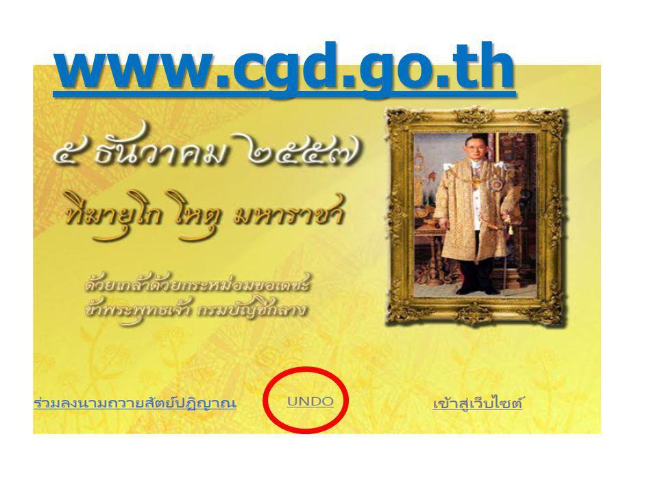 www.cgd.go.th