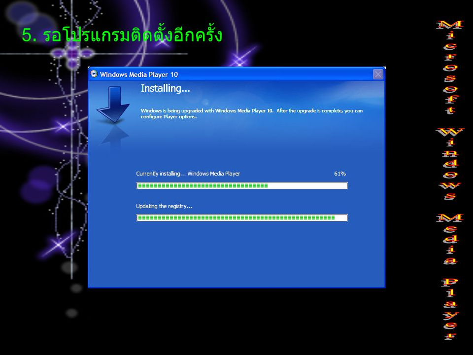 Microsoft Windows Media Player