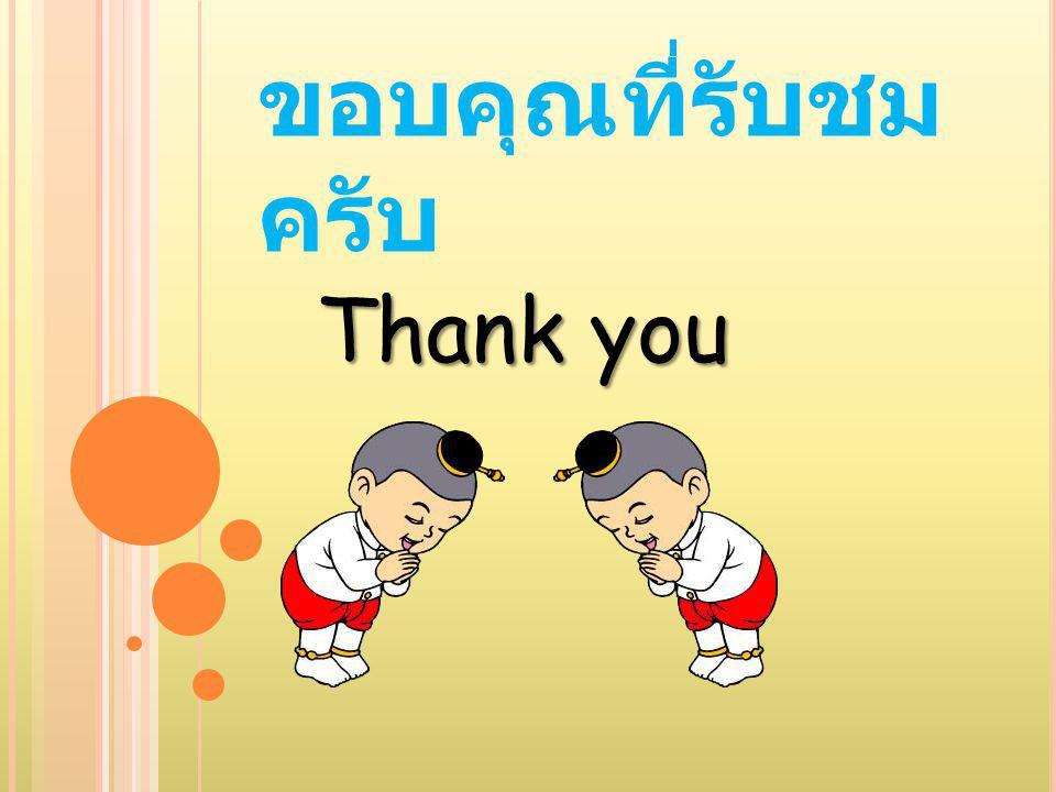 ขอบคุณที่รับชมครับ Thank you