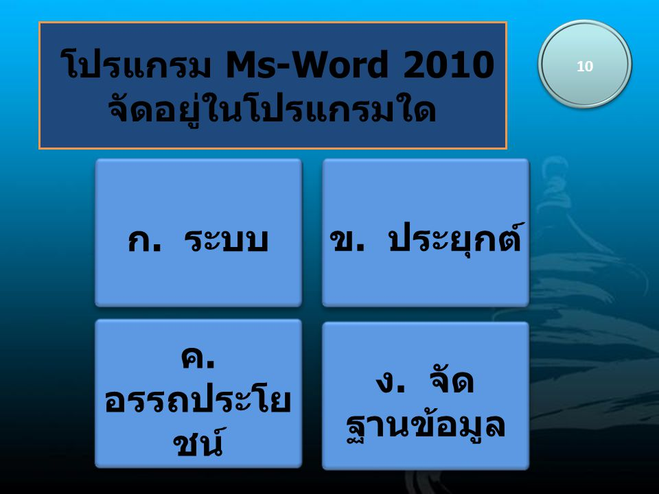 โปรแกรม Ms-Word 2010 จัดอยู่ในโปรแกรมใด