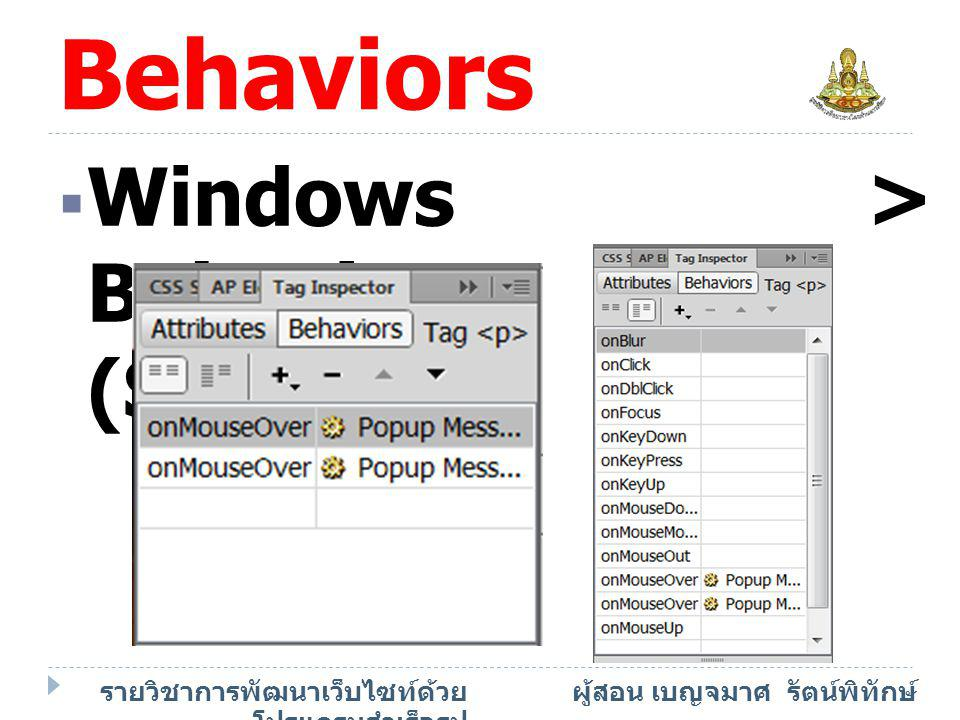 พาเนล Behaviors Windows > Behaviors (Shift+F4)