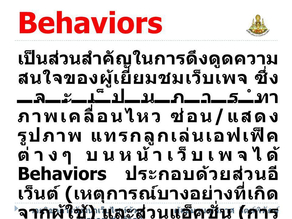 การใช้ Behaviors