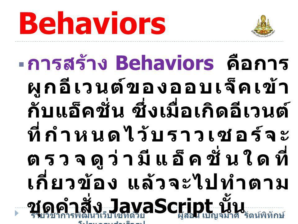 องค์ประกอบ Behaviors