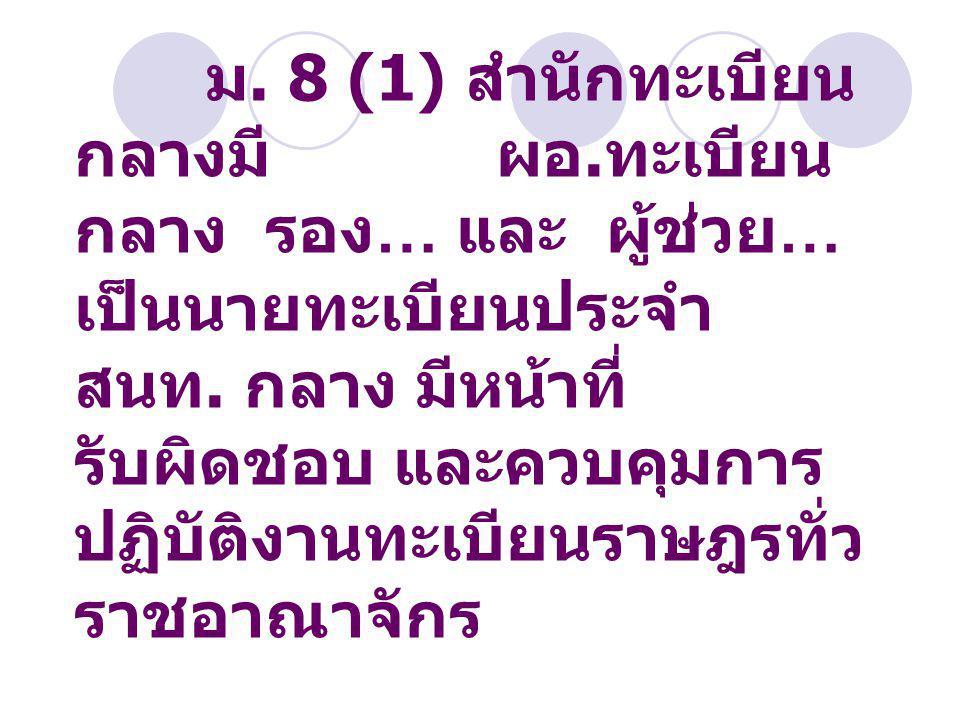 ม. 8 (1) สำนักทะเบียนกลางมี ผอ