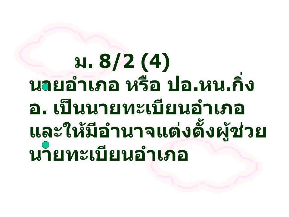 ม. 8/2 (4) นายอำเภอ หรือ ปอ. หน. กิ่ง อ