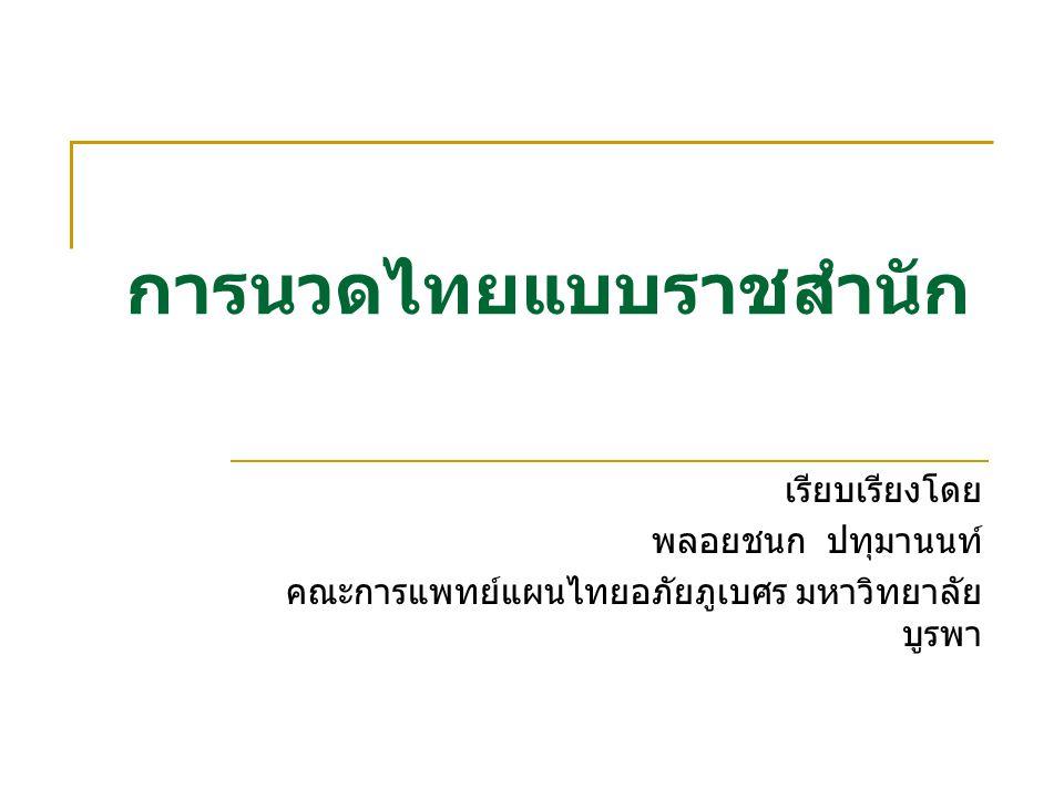 การนวดไทยแบบราชสำนัก