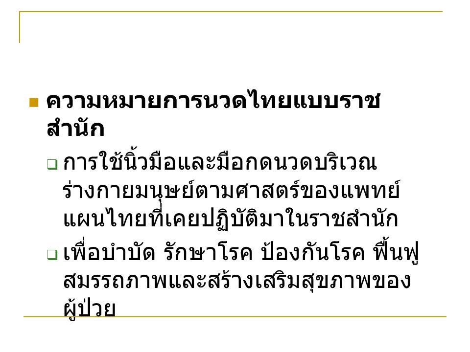 ความหมายการนวดไทยแบบราชสำนัก