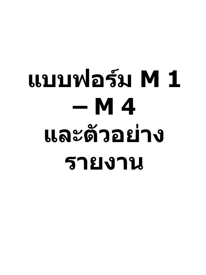 แบบฟอร์ม M 1 – M 4 และตัวอย่างรายงาน