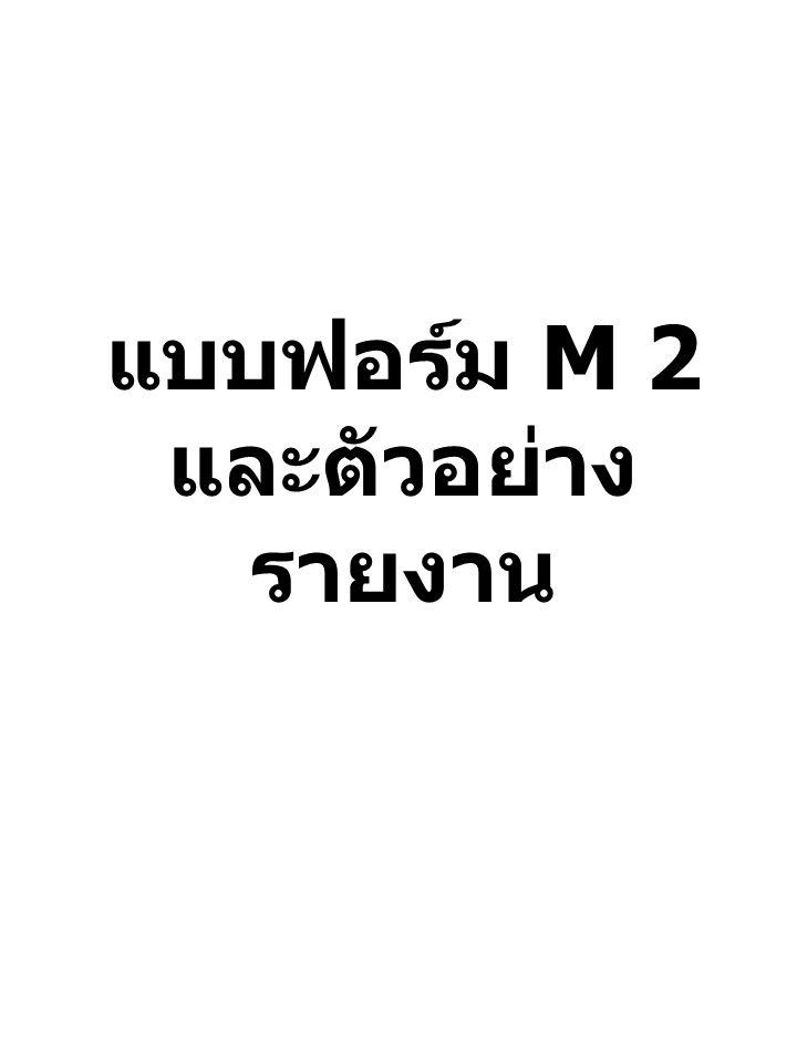 แบบฟอร์ม M 2 และตัวอย่างรายงาน