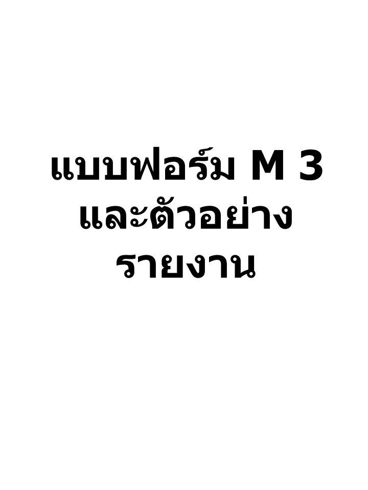 แบบฟอร์ม M 3 และตัวอย่างรายงาน