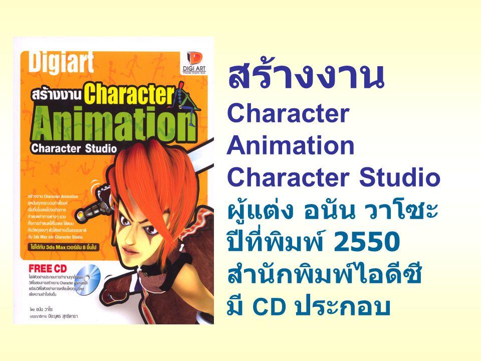 สร้างงาน Character Animation Character Studio ผู้แต่ง อนัน วาโซะ ปีที่พิมพ์ 2550 สำนักพิมพ์ไอดีซี มี CD ประกอบ