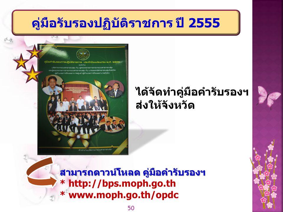 คู่มือรับรองปฏิบัติราชการ ปี 2555