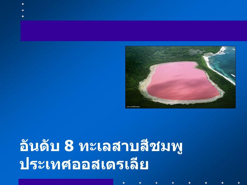อันดับ 8 ทะเลสาบสีชมพู ประเทศออสเตรเลีย