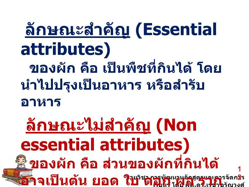 ลักษณะไม่สำคัญ (Non essential attributes)