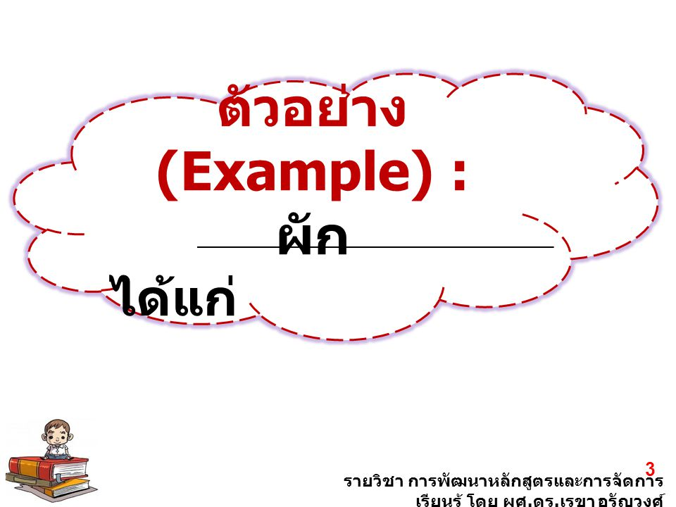 ตัวอย่าง (Example) : ผัก