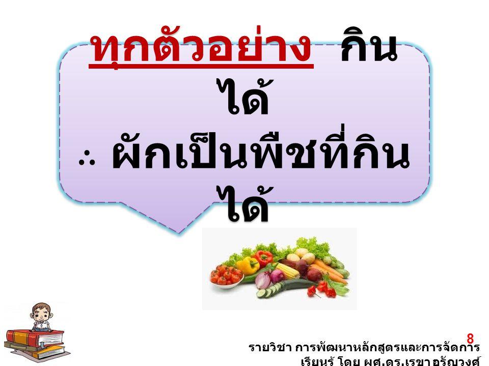 ∴ ผักเป็นพืชที่กินได้