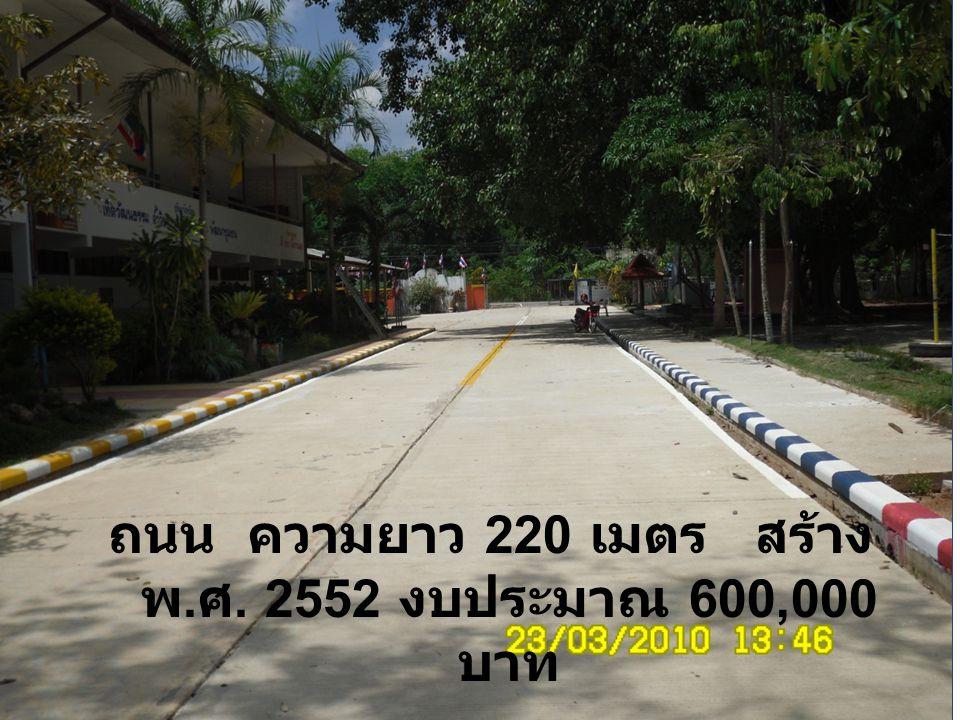 ถนน ความยาว 220 เมตร สร้าง พ.ศ. 2552 งบประมาณ 600,000 บาท