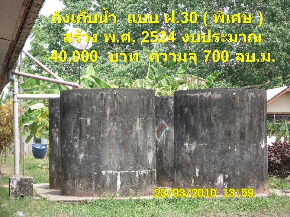 ถังเก็บน้ำ แบบ ฝ. 30 ( พิเศษ ) สร้าง พ. ศ