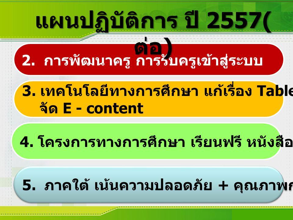 แผนปฏิบัติการ ปี 2557(ต่อ)
