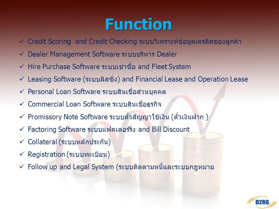 Function Credit Scoring and Credit Checking ระบบวิเคราะห์ข้อมูลเครดิตของลูกค้า. Dealer Management Software ระบบบริหาร Dealer.