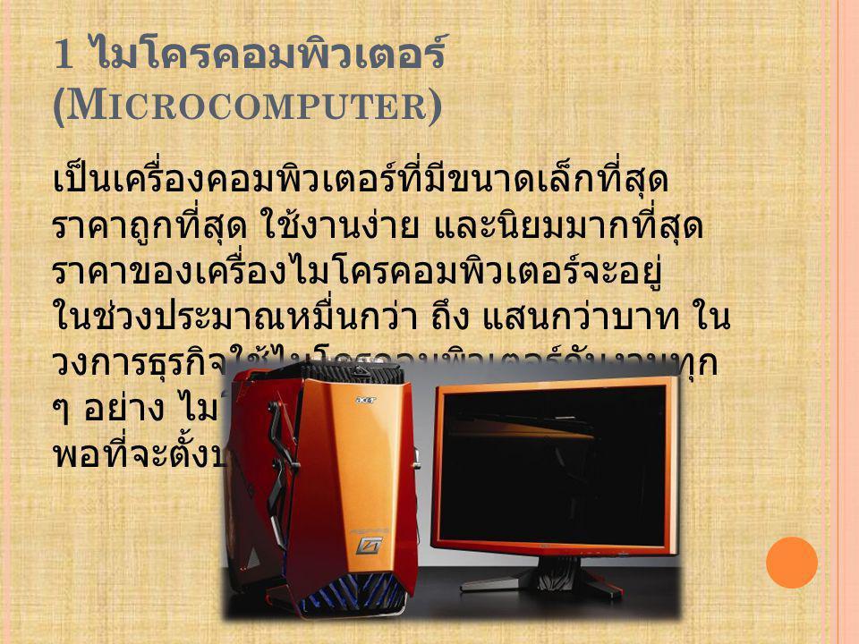 1 ไมโครคอมพิวเตอร์ (Microcomputer)
