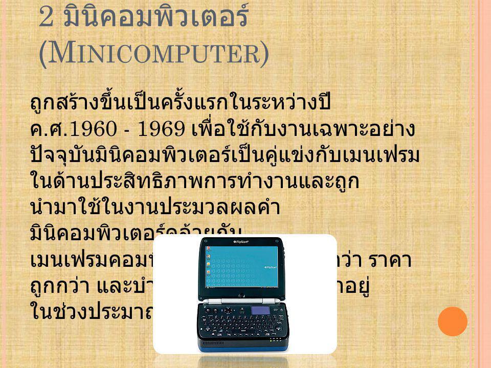 2 มินิคอมพิวเตอร์ (Minicomputer)