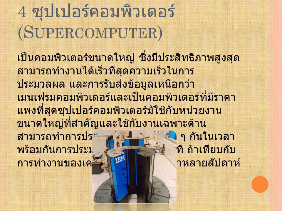 4 ซุปเปอร์คอมพิวเตอร์ (Supercomputer)
