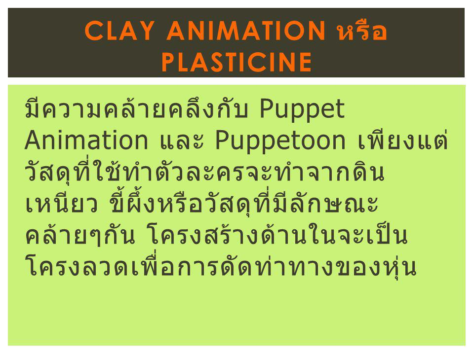 Clay Animation หรือ Plasticine