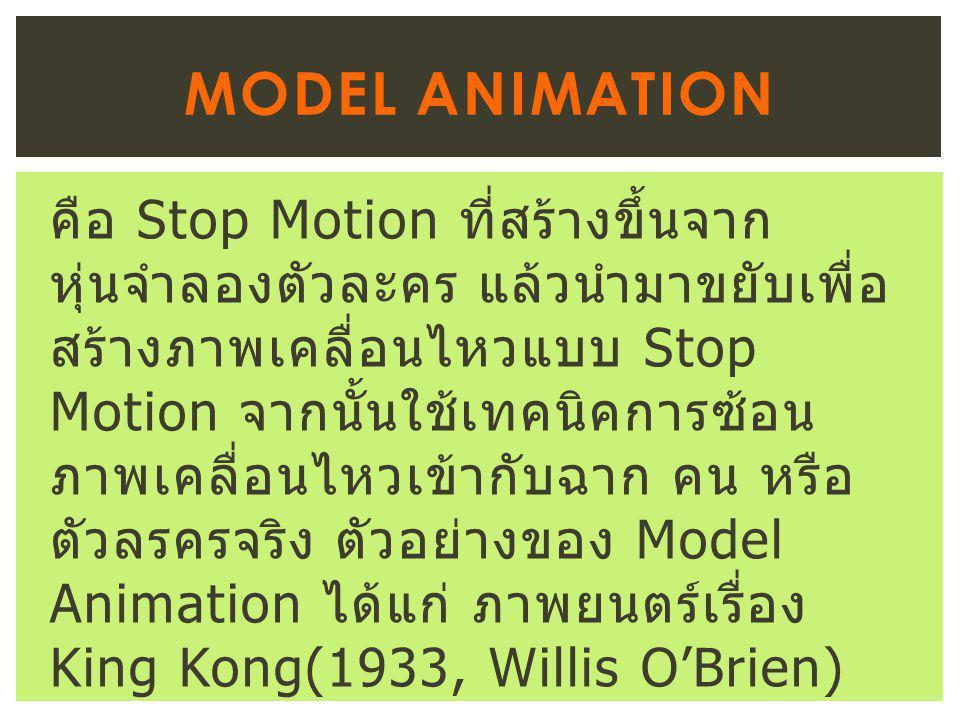 Model Animation