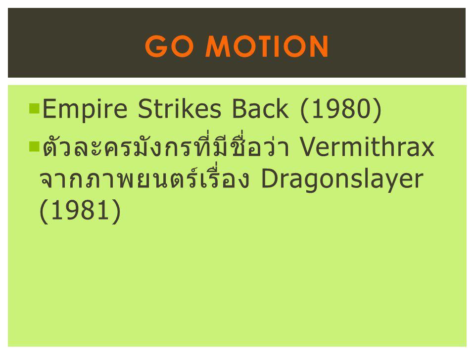 Go Motion Empire Strikes Back (1980)