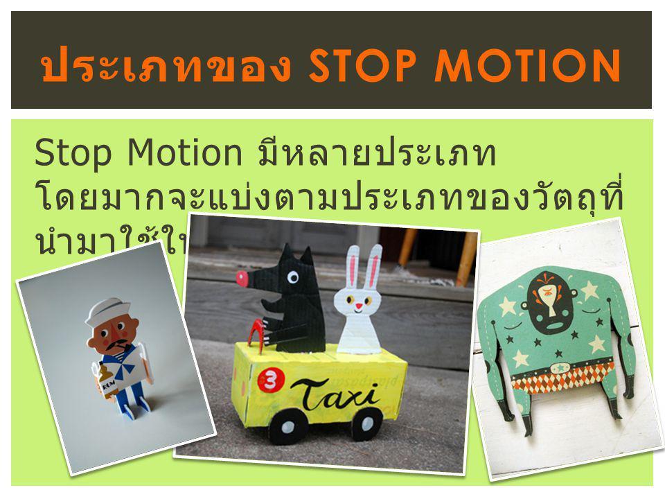 ประเภทของ Stop Motion Stop Motion มีหลายประเภท โดยมากจะแบ่งตามประเภทของวัตถุที่นำมาใช้ในการสร้างผลงาน.