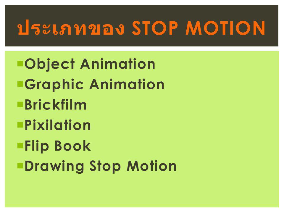 ประเภทของ Stop Motion Object Animation Graphic Animation Brickfilm