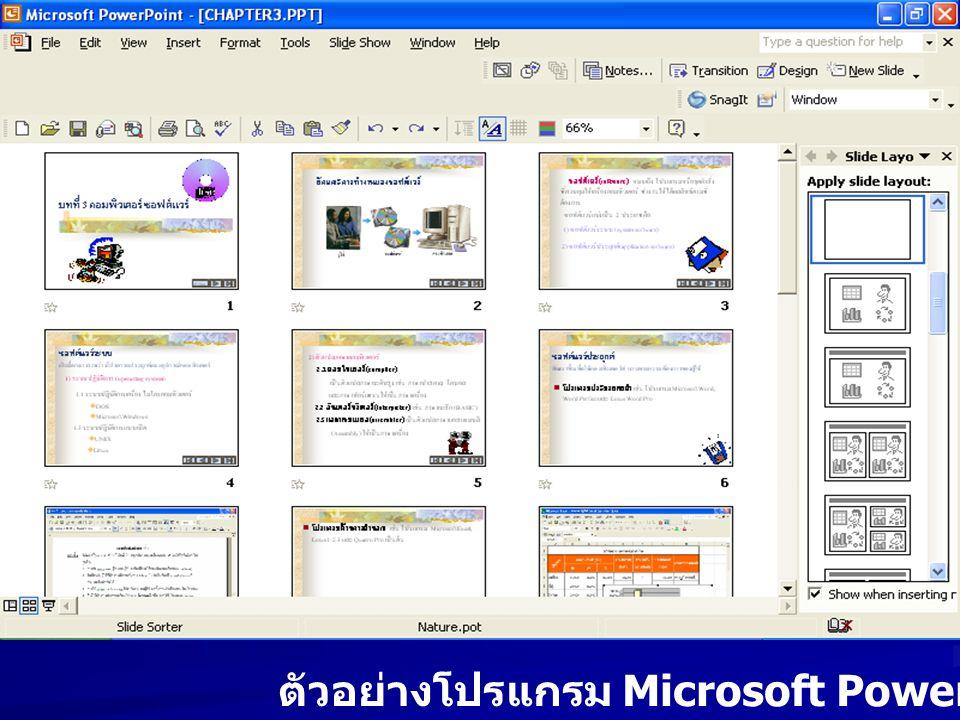 ตัวอย่างโปรแกรม Microsoft PowerPoint