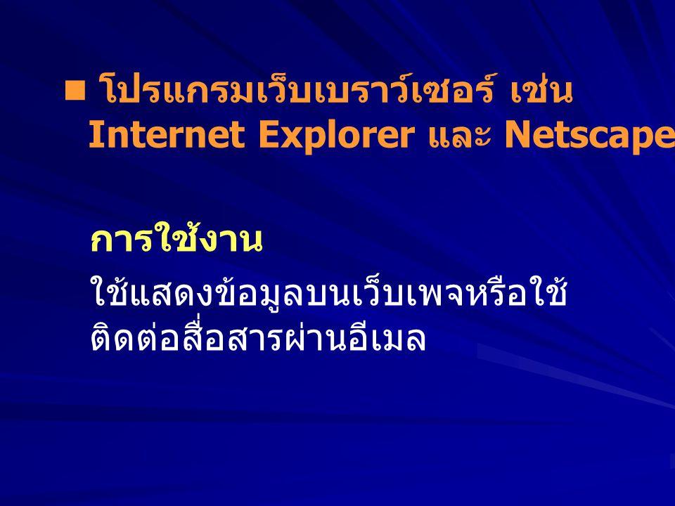 โปรแกรมเว็บเบราว์เซอร์ เช่น Internet Explorer และ Netscape