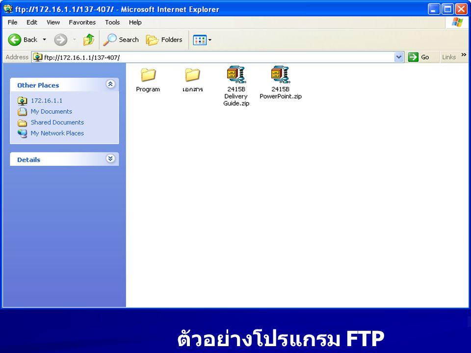 ตัวอย่างโปรแกรม FTP