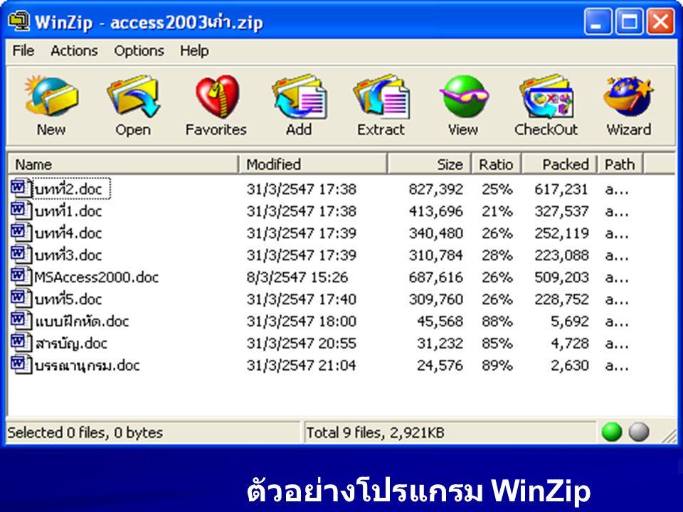 ตัวอย่างโปรแกรม WinZip
