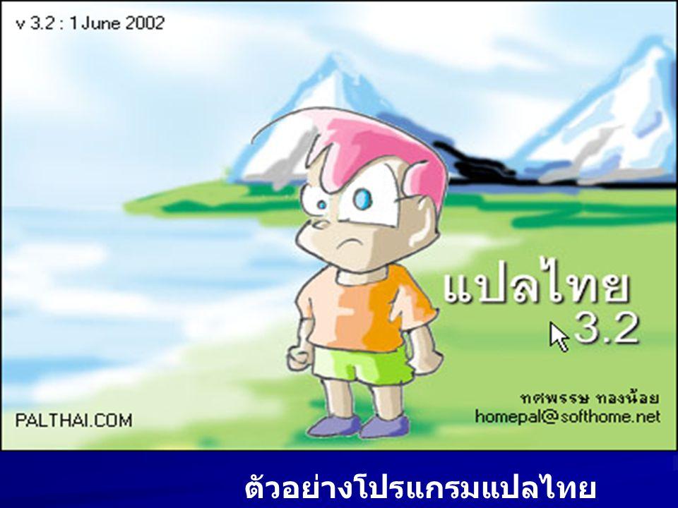 ตัวอย่างโปรแกรมแปลไทย