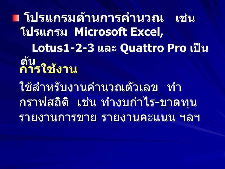 โปรแกรมด้านการคำนวณ เช่น โปรแกรม Microsoft Excel,