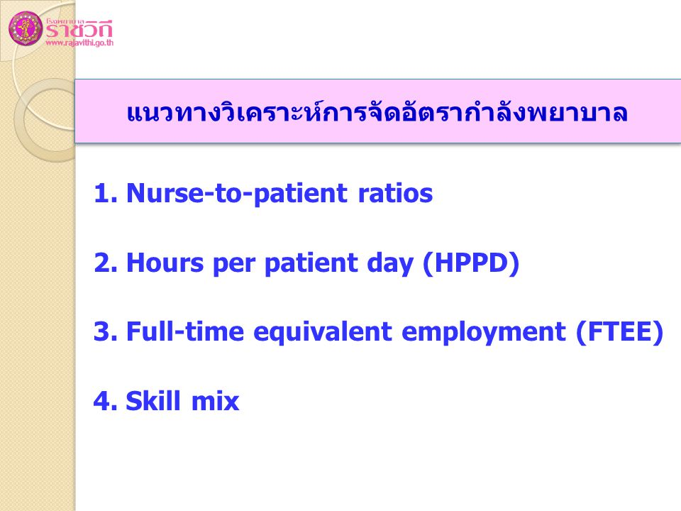 แนวทางวิเคราะห์การจัดอัตรากำลังพยาบาล