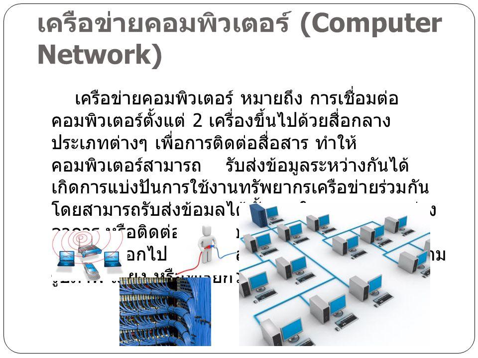 เครือข่ายคอมพิวเตอร์ (Computer Network)