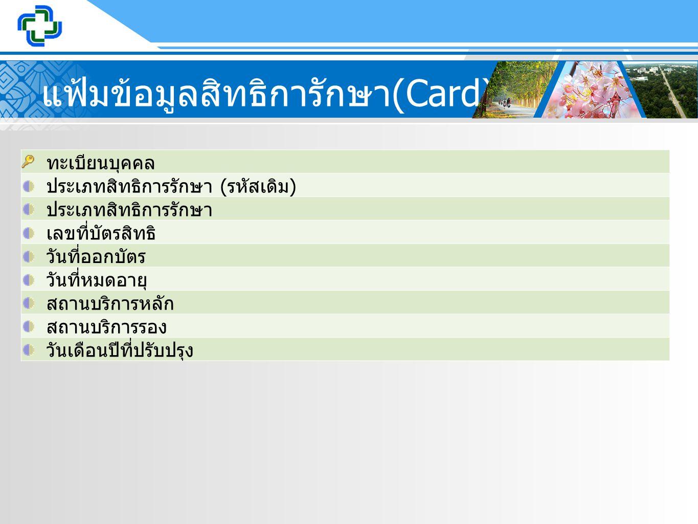 แฟ้มข้อมูลสิทธิการักษา(Card)