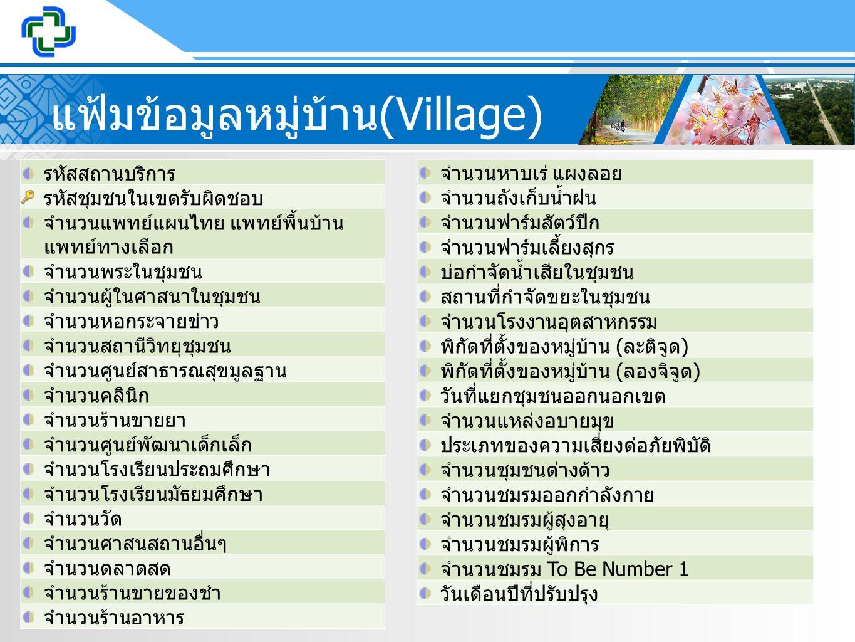 แฟ้มข้อมูลหมู่บ้าน(Village)