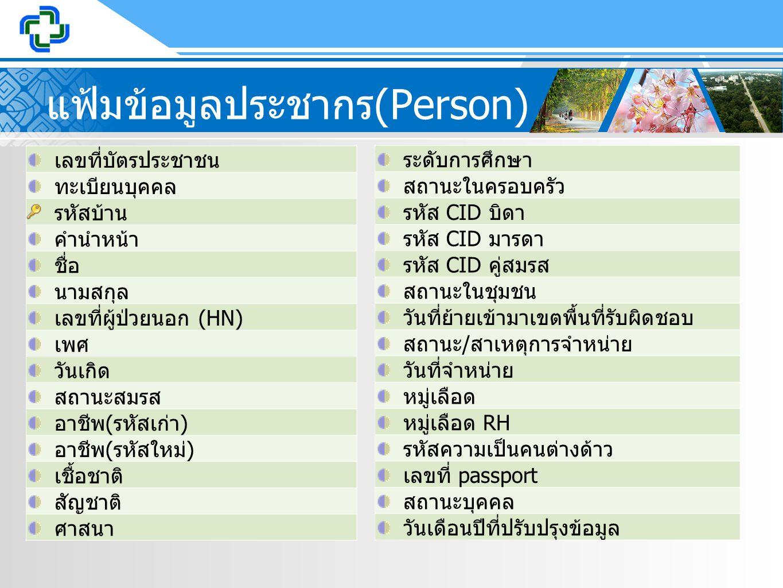 แฟ้มข้อมูลประชากร(Person)