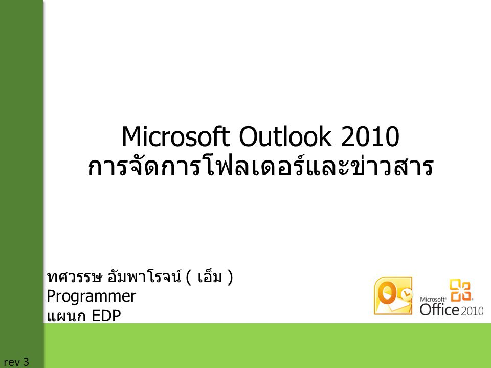 Microsoft Outlook 2010 การจัดการโฟลเดอร์และข่าวสาร