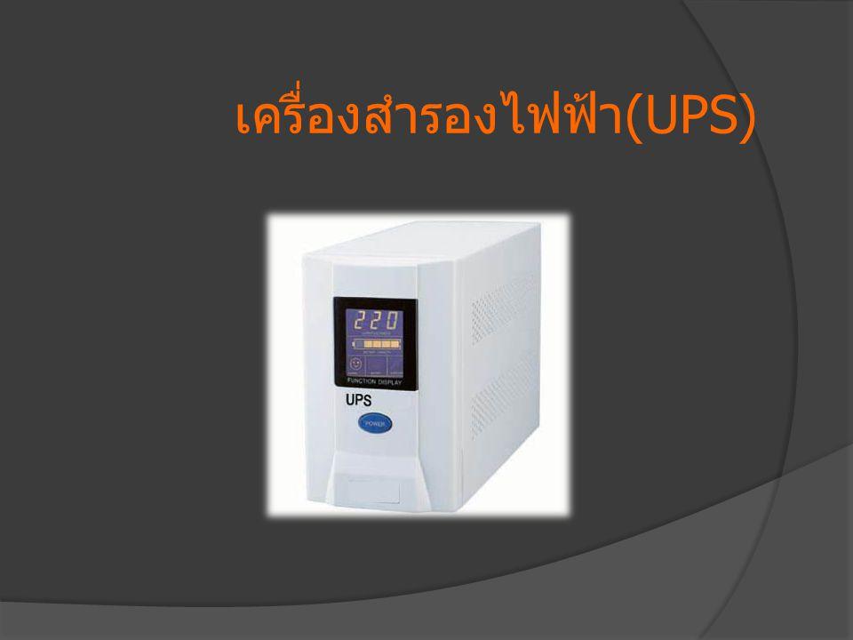 เครื่องสำรองไฟฟ้า(UPS)