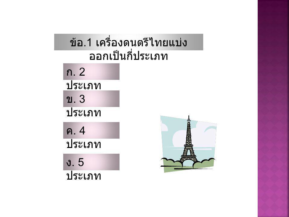ข้อ.1 เครื่องดนตรีไทยแบ่งออกเป็นกี่ประเภท