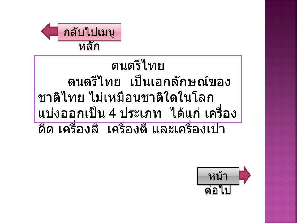 กลับไปเมนูหลัก ดนตรีไทย.