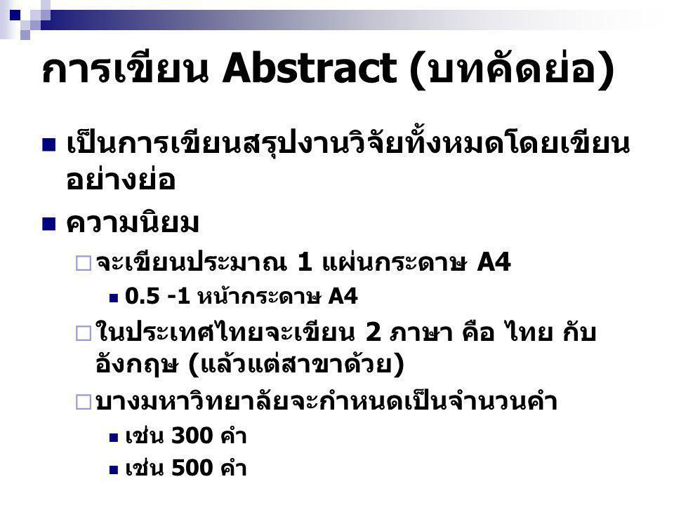 การเขียน Abstract (บทคัดย่อ)